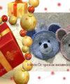 Подвесная игрушка «Крысочка/Мышечка» — вязаный символ 2020 г.