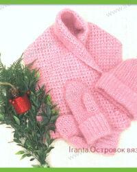 Зимний комплект «Розовое облако»: шапочка, варежки и манишка