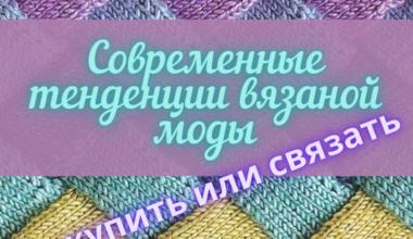 Современные тенденции вязаной моды: купить или связать?