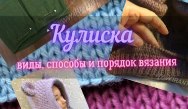 Кулиска: виды, способы и порядок вязания
